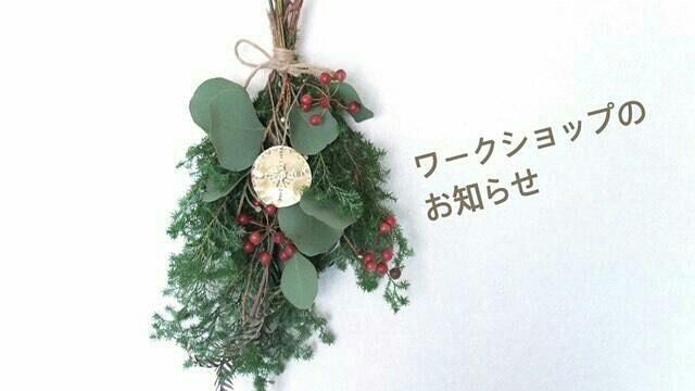 真鍮アクセサリーWSでお馴染みの@negoto.iskwさんの、次のワークショップが決まりましたのでお知らせしますこの冬に長く楽しめるアイテムですので、どしどしご参加ください! ..【パペトゥリーさんスワッグつきオーナメント作り】大分寒くなってきましたね。なんとなくクリスマスの雰囲気も漂い始めてきました。今回のワークショップは初のオーナメント作りです。これからのシーズンにちょっぴりかがやきを添えるものが出来ればと思います。もちろんクリスマスが終わってもお部屋に飾ってOK。使い方は自由です!今回はクリスマスも近いので上田市のお花屋さん @papetree_hana さんにスワッグを作って頂けることになりました。写真のスワッグはユーカリが入っていて爽やかな香りがします。年末年始も飾れそうな色味です。スワッグのアレンジは回ごとにちょっぴり変わる事もありますがどんなスワッグかは参加してのお楽しみ🙂ご参加どしどしお待ちしております ..【詳細】️お日にち12/6(金).7(土)…参加〆切 11/30(土)12/11(水).13(金)…参加〆切 12/4(水)※各回定員4名。️時間13:30〜(所要時間およそ1.5H)️持ち物汚れても良い格好(エプロンなど)、お持ち帰りの袋(大きめが◯)️場所長野県小諸市 山岳マルシェ @sangaku_marche .️参加費¥4,000(オーナメント1つ+パペトゥリーさんのスワッグ)※オーナメントのみご希望の方はご相談下さい。️申込み①お名前②ご連絡先③ご希望のお日にちを・こちらのインスタグラムDM またはnegoto2018@gmail.com・山岳マルシェさん @sangaku_marche までお願いします#山岳マルシェ#小諸市#長野県#金継ぎ#金継ぎ教室#雑貨#montbell#Yamasanka#信州土産#アート#kintsugi#workshop#knicknac#art#artwork#nagano#komoro#登山#風景#田舎暮らし#レンタルスペース